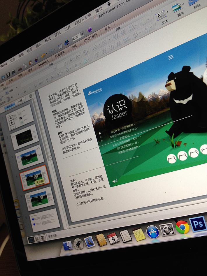项目创意阶段沟通用的网站交互创意说明文档
